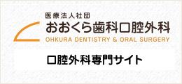 医療法人社団おおくら歯科口腔外科 口腔外科専門サイト