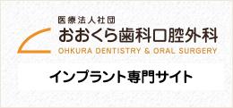 医療法人社団おおくら歯科口腔外科 インプラント専門サイト