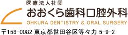 医療法人社団おおくら歯科口腔外科〒158-0082 東京都世田谷区等々力 5-9-2